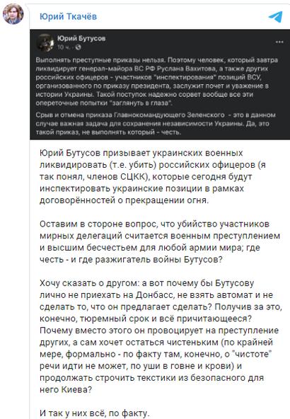 Юрий Ткачев скриншот